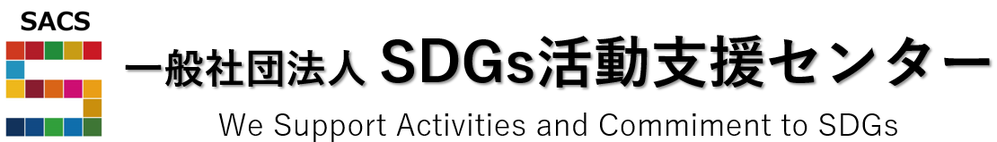 SDGs活動支援センター